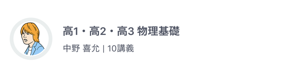 高1・高2・高3物理基礎【講座数10】