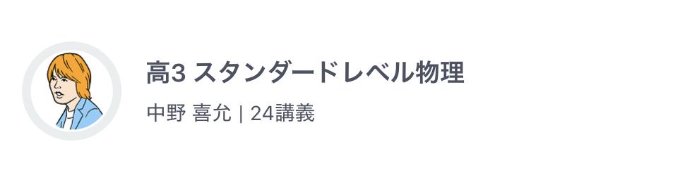 高3スタンダード物理【講座数24】