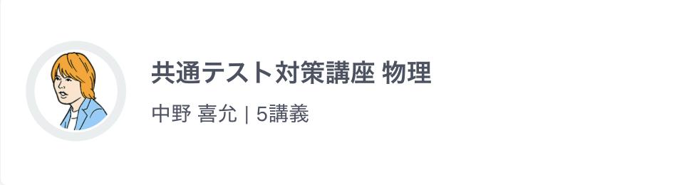 共通試験対策【講座数10】