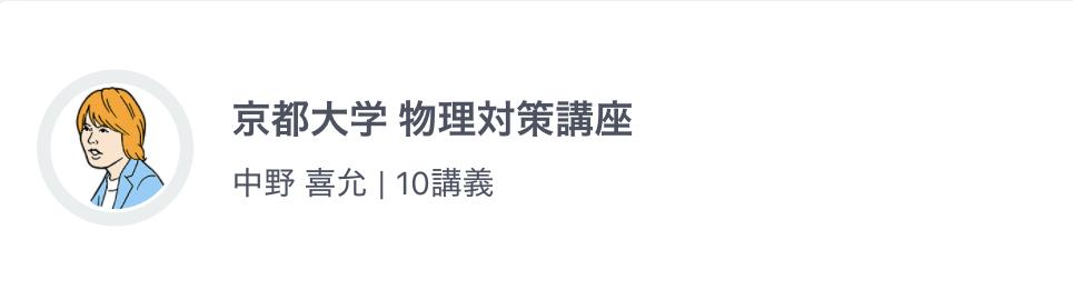 東大京大対策【講座数10】
